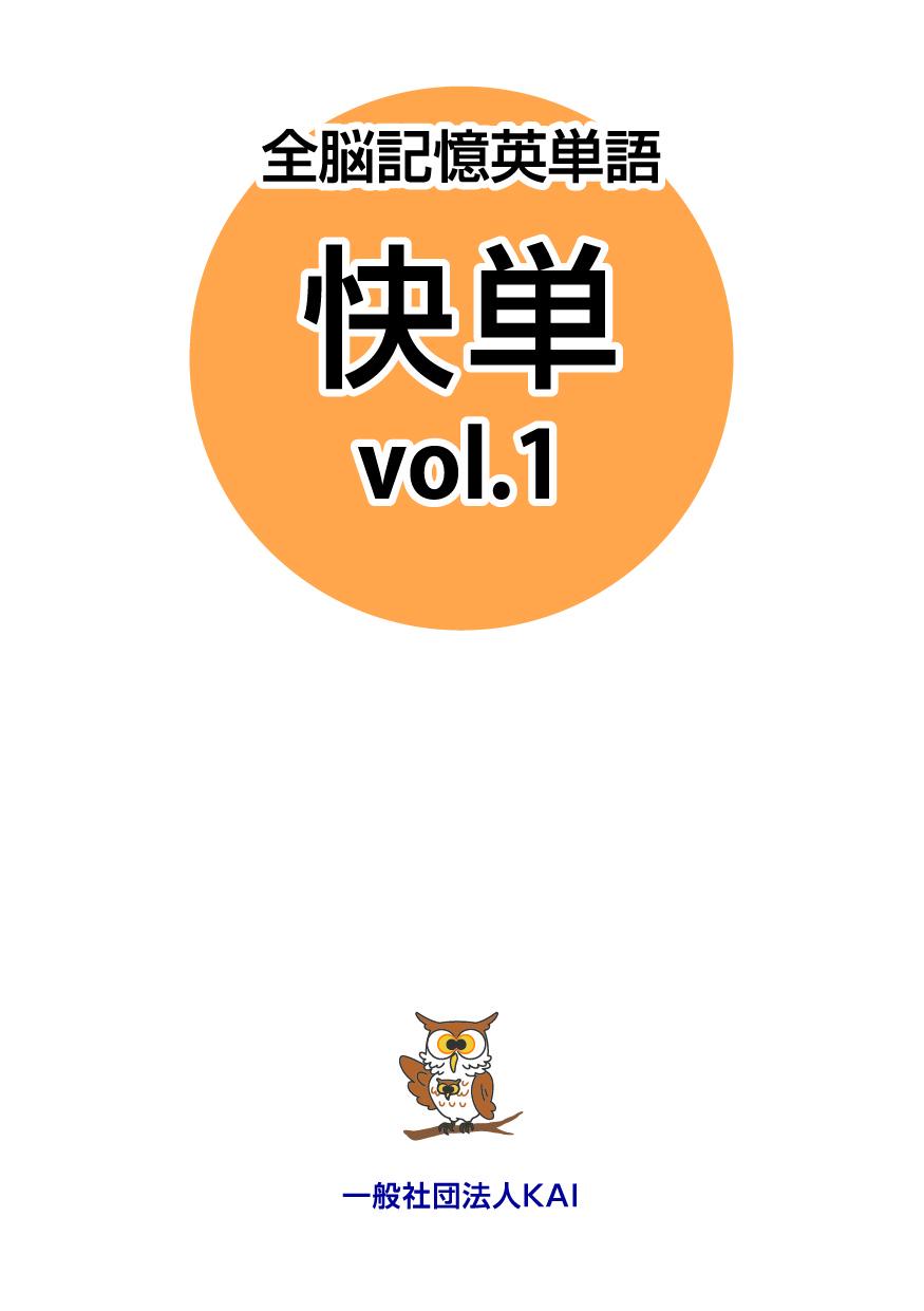kaitan-vol.1-hyoushi01