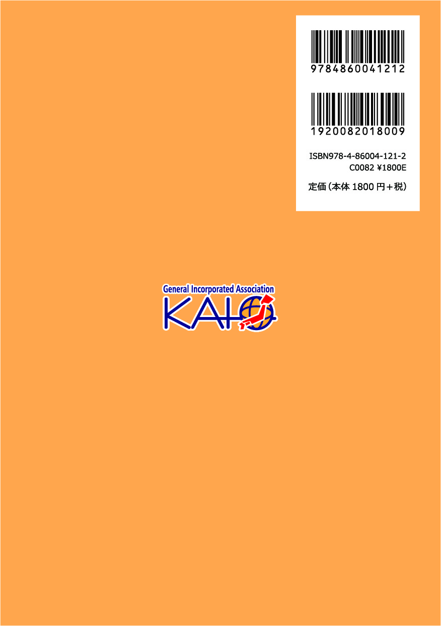 kaitan-vol.1-hyoushi02