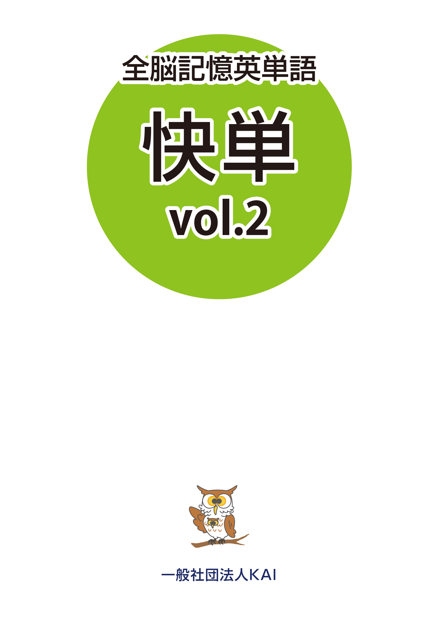 kaitan_vol.2_cover_01-1-02